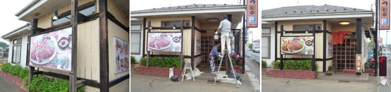 飲食店塗装工事