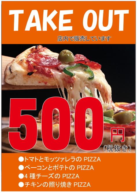 ピザ500円テイクアウト