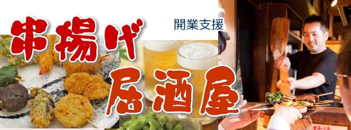 串揚げ居酒屋FC