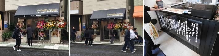 カリッジュ東京壱号店
